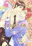 恋に落ちる花 (バーズコミックス ルチルコレクション)