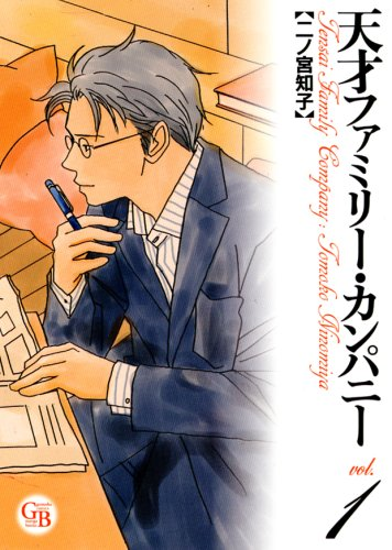 天才ファミリー・カンパニー 1 (幻冬舎コミックス漫画文庫 に 1-1)の詳細を見る