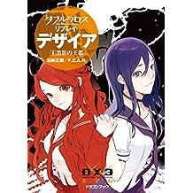 ダブルクロス The 3rd Edition リプレイ・デザイア4 黒影の王都 (富士見ドラゴンブック)