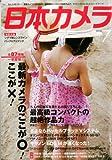 日本カメラ 2013年 07月号 [雑誌]