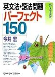 英文法・語法問題パーフェクト150―代々木ゼミ方式