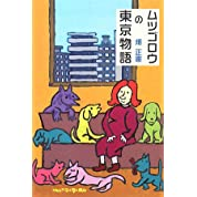 ムツゴロウの東京物語 (柏艪舎文芸シリーズ)