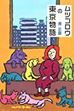 ムツゴロウの東京物語 (柏艪舎文芸シリーズ) 画像