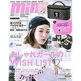 mini(ミニ) 2019年 10月号