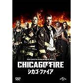 シカゴ・ファイア DVD-BOX