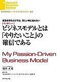 経済合理性だけでは、苦しい時に粘れない ビジネスモデルとは「やりたいこと」の確信である(インタビュー) DIAMOND ハーバード・ビジネス・レビュー論文