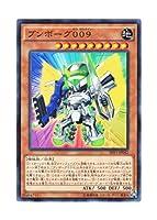 遊戯王 日本語版 SHVI-JP042 ブンボーグ009 (ノーマル)
