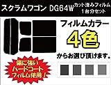 MAZDA マツダ スクラムワゴン カット済みカーフィルム DG64W / スーパーブラック