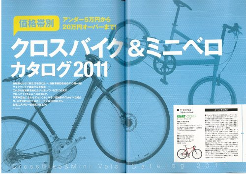 クロスバイク&ミニベロバイヤーズガイド (エイムック 2160)
