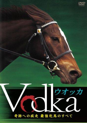 ウオッカ ~奇跡への疾走 最強牝馬のすべて~ [DVD]