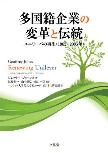 多国籍企業の変革と伝統:ユニリーバの再生(1965-2005年)