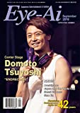Eye-Ai [Japan] September 2018 (単号)(書籍/雑誌)