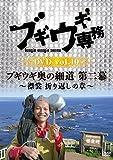 ブギウギ専務DVD vol.10「ブギウギ奥の細道 第二幕」~襟裳 折り返しの章~