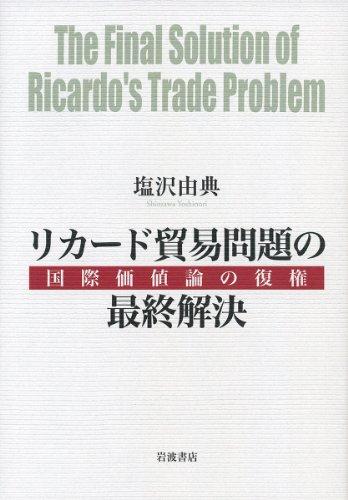 リカード貿易問題の最終解決――国際価値論の復権