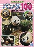パンダ100 (どうぶつアルバム)