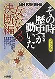 NHKその時歴史が動いたコミック版 女たちの決断編 / 三堂 司 のシリーズ情報を見る