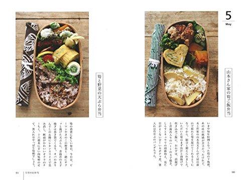 『食いしん坊のお弁当ダイアリー』の2枚目の画像