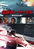 伝説のレーサーたち –命をかけた戦い- [DVD]