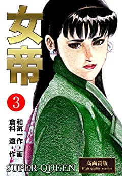 女帝【高画質版】3