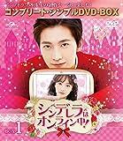 シンデレラはオンライン中! BOX1<コンプリート・シンプルDVD-BOX5,000...[DVD]