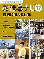 お仕事ナビ〈17〉住居に関わる仕事 (キャリア教育支援ガイド)