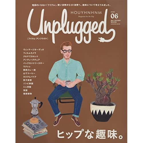 HOUYHNHNM Unplugged ISSUE 06 2017 AUTUMN WINTER (講談社 Mook(J))