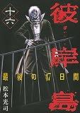 彼岸島 最後の47日間(16) (ヤングマガジンコミックス)