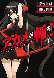 アカメが斬る! 1巻 (デジタル版ガンガンコミックスJOKER)