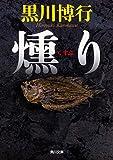 燻り (角川文庫)