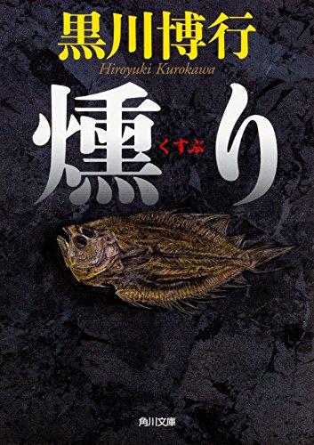 燻り (角川文庫)の詳細を見る
