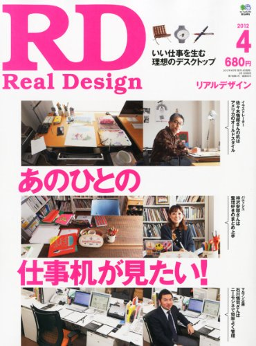 Real Design (リアル・デザイン) 2012年 04月号 [雑誌]の詳細を見る