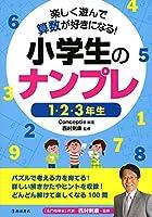 楽しく遊んで算数が好きになる!小学生のナンプレ 1・2・3年生