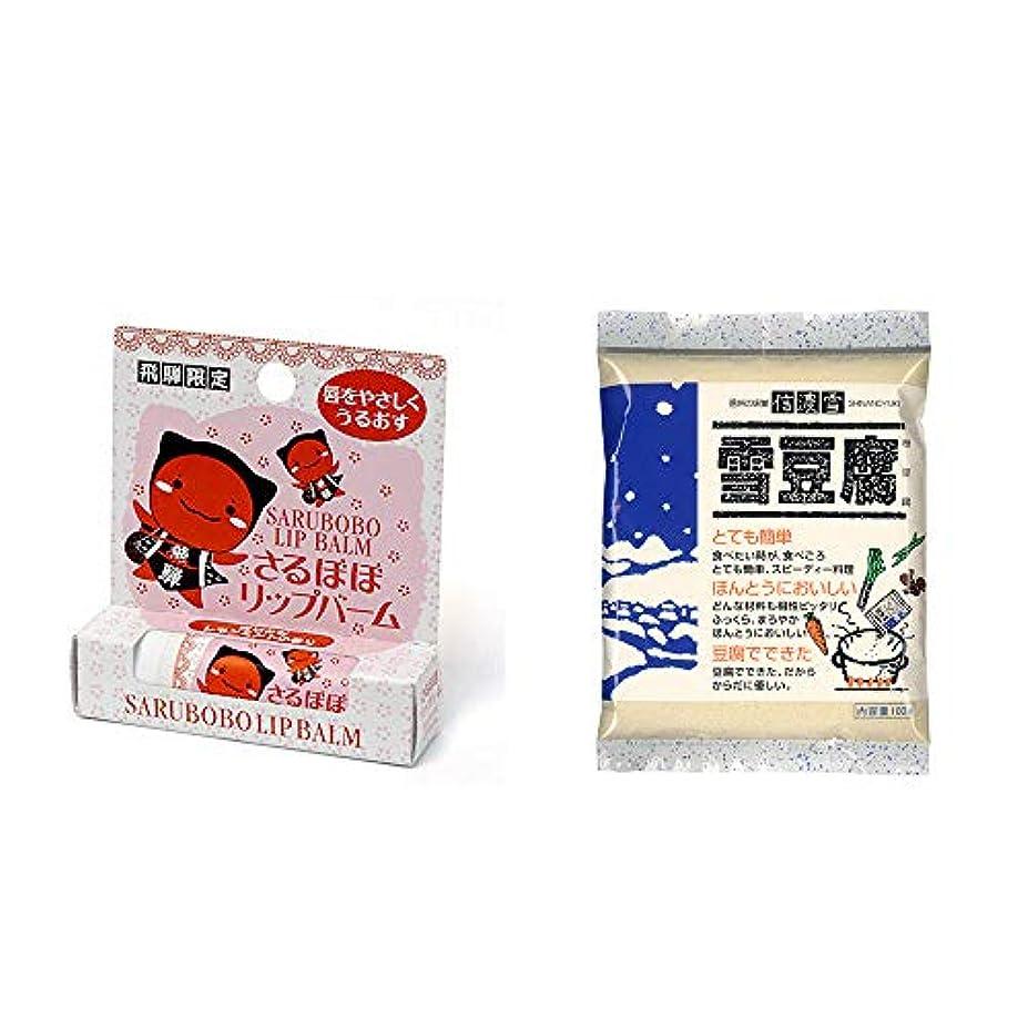 振りかける冒険抹消[2点セット] さるぼぼ リップバーム(4g) ?信濃雪 雪豆腐(粉豆腐)(100g)