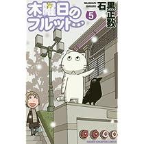 木曜日のフルット(5)(少年チャンピオン・コミックス)