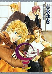 是-ZE-(1) (ディアプラス・コミックス)