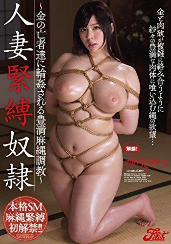 神咲紗々(AV女優)