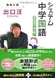 システム中学国語公立高校編