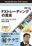 DVD FXトレーディングの真実 テクニカル・メソッドの基本と応用 (<DVD>)
