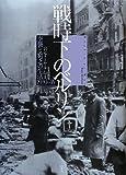 戦時下のベルリン: 空襲と窮乏の生活1939-45