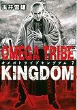 OMEGA TRIBE KINGDOM(7) (ビッグコミックス)