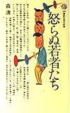怒らぬ若者たち (講談社現代新書 566)