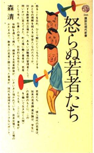 怒らぬ若者たち (講談社現代新書 566)の詳細を見る