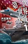 第三次世界大戦1 - 太平洋発火 (C・NOVELS)
