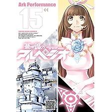 蒼き鋼のアルペジオ(15) (ヤングキングコミックス)
