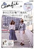 nu comfie vol.10(2011 Spr―ここちよくて私らしい、ナチュラルな服 (CARTOP MOOK)