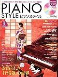 ピアノスタイル 2008年 2月号 [雑誌](CD付き)