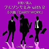 お笑い芸人 ブルゾンちえみ with B ネタ曲 DARTY WORK ORIGINAL COVER