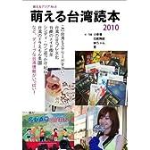 萌える台湾読本 2010