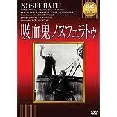 吸血鬼ノスフェラトゥ 《IVC BEST SELECTION》 [DVD]