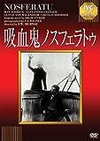 吸血鬼ノスフェラトゥ[DVD]